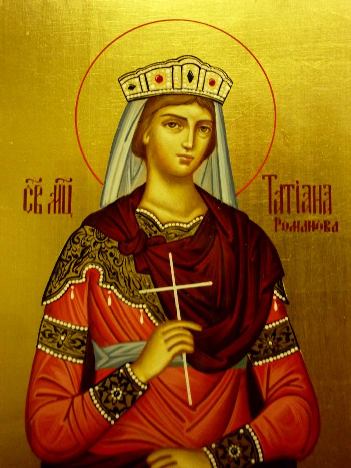 св. Татьяна Романова